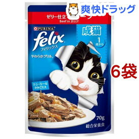 フィリックス やわらかグリル 成猫用 ゼリー仕立て ビーフ(70g*6袋セット)【dalc_felix】【フィリックス】[キャットフード]