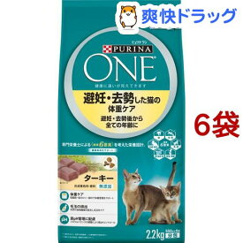ピュリナワン キャット 避妊・去勢した猫の体重ケア ターキー(2.2kg*6コセット)【d_purinaone】【dalc_purinaone】【ピュリナワン(PURINA ONE)】[キャットフード]
