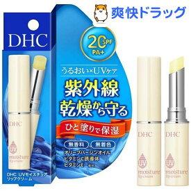 DHC UVモイスチュアリップクリーム(1.5g)【DHC】