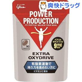 パワープロダクション エキストラ オキシドライブ(90粒)【パワープロダクション】