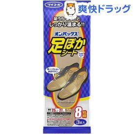 オンパックス 足ぽかシート 8時間 25cm(3足入)【オンパックス】