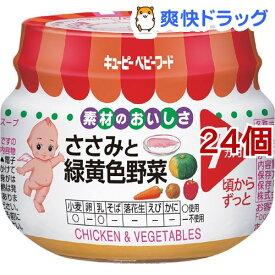 キユーピーベビーフード ささみと緑黄色野菜(70g*24個セット)【キューピーベビーフード】