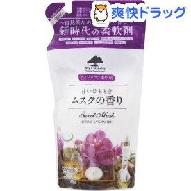 マイランドリー 詰替用 ムスクの香り(480ml)【マイランドリー】[柔軟剤]
