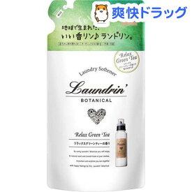 ランドリンボタニカル 柔軟剤 リラックスグリーンティー 詰替え(430ml)【ランドリン】[花粉吸着防止]