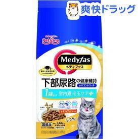 メディファス 室内猫 毛玉ケアプラス 1歳から チキン&フィッシュ味(235g*6袋)【d_medi】【メディファス】[キャットフード]