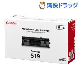 キヤノン 純正 トナーカートリッジ CRG-519(1コ入)