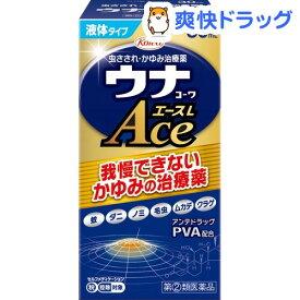 【第(2)類医薬品】ウナコーワエースL(セルフメディケーション税制対象)(30ml)【ウナコーワ】