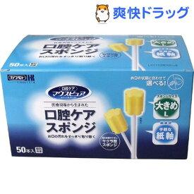 マウスピュア 口腔ケアスポンジ 紙軸 Lサイズ(50本入)【マウスピュア】