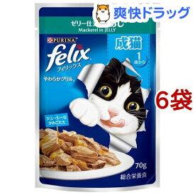 フィリックス やわらかグリル 1歳から成猫用 ゼリー仕立て あじ(70g*6袋セット)【dalc_felix】【フィリックス】[キャットフード]
