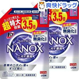 トップ スーパーナノックス ニオイ専用 抗菌 高濃度 洗濯洗剤 液体 つめかえ用 超特大(1230g*2袋セット)【u7e】【スーパーナノックス(NANOX)】