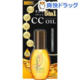 エッセンシャル CCオイル(60ml)【esbsc】【エッセンシャル(Essential)】