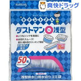 キチントさん ダストマン○(マル) 浅型(50枚入)【キチントさん】