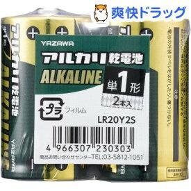 アルカリ乾電池 単1形 シュリンクパック LR20Y2S(2本入)【ヤザワ】