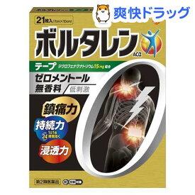 【第2類医薬品】ボルタレン ACαテープ (セルフメディケーション税制対象)(21枚入)【ボルタレン】