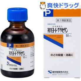 【第2類医薬品】複方ヨード グリセリン(50ml)【ケンエー】