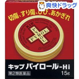 【第2類医薬品】キップパイロール HI(15g)【キップパイロール】