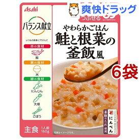 バランス献立 鮭と根菜の釜飯風(160g*6コセット)