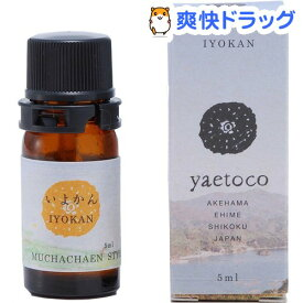 yaetoco いよかん精油(5ml)【yaetoco(ヤエトコ)】