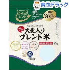 からだシフト 糖質コントロール 大麦入りブレンド米(2kg)【からだシフト】