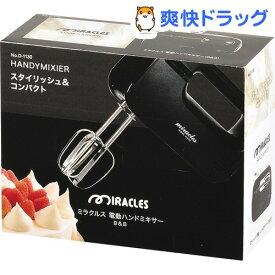 ミラクルス 電動ハンドミキサー B&B D-1130(1台)【パール金属】
