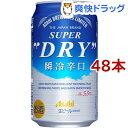 アサヒ スーパードライ 瞬冷辛口 缶(350ml*48本セット)【アサヒ スーパードライ】