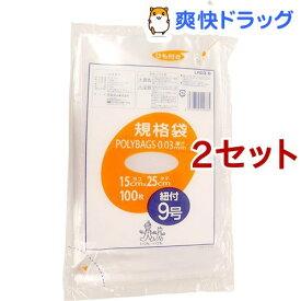 オルディ ポリバッグ 紐付 規格袋 食品衛生法適合品 透明 9号 厚み0.03mm LR03-9(100枚入*2セット)