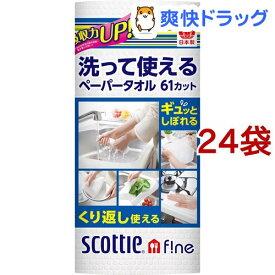 スコッティ ファイン 洗って使えるペーパータオル 61カット(1ロール入*24袋セット)【スコッティ(SCOTTIE)】