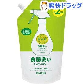 ミヨシ石鹸 無添加食器洗いせっけんスプレー リフィル(600ml)【ミヨシ無添加シリーズ】