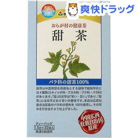 おらが村の健康茶 甜茶(1.5g*32袋)