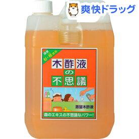 お風呂用 木酢液の不思議(2L)