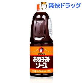 オタフク お好みソース(2.1kg)