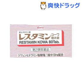 【第2類医薬品】レスタミンコーワ 糖衣錠(80錠)【レスタミンコーワ】