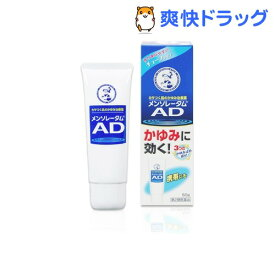 【第2類医薬品】メンソレータム ADクリームm チューブ(50g)【メンソレータムAD】