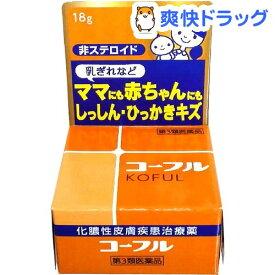 【第3類医薬品】コーフル(18g)【コーフル】