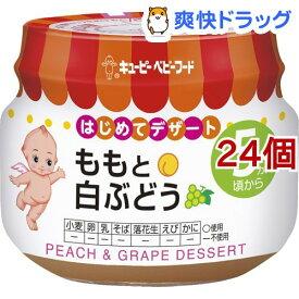 キユーピーベビーフード ももと白ぶどう 5か月頃から(70g*24個セット)【キューピーベビーフード】