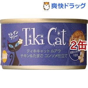 ティキキャット ルアウ チキン&たまご コンソメ仕立て(80g*2缶セット)