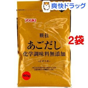 顆粒あごだし 化学調味料無添加 袋(60g*2袋セット)【ユウキ食品(youki)】