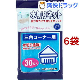 プロセレクション 水切りネット 三角コーナー用 OKB-6665(30枚入*6コセット)