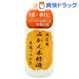 みかん木酢液(490ml)[入浴剤]