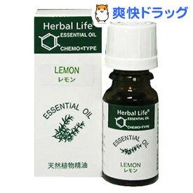 エッセンシャルオイル レモン(10ml)【生活の木 エッセンシャルオイル】
