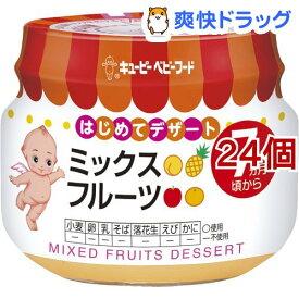 キユーピーベビーフード ミックスフルーツ 7ヵ月頃から(70g*24個セット)【キューピーベビーフード】
