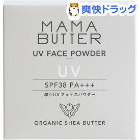 ママバター フェイスパウダー ナチュラル(7g)【ママバター】
