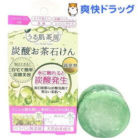 うる肌茶房 炭酸お茶石けん スパークリングソープ(60g)【うる肌茶房】