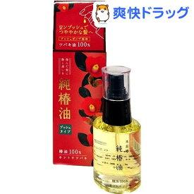 本島椿 純椿油 プッシュタイプ(62ml)