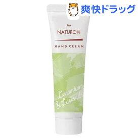 パックスナチュロン ハンドクリーム ゼラニウム&ラベンダー(20g)【パックスナチュロン(PAX NATURON)】