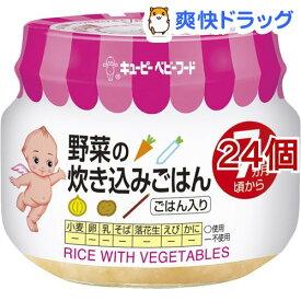 キユーピーベビーフード 野菜の炊き込みごはん 7ヵ月頃から(70g*24個セット)【キューピーベビーフード】