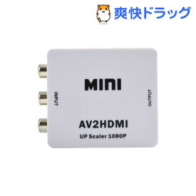 サンコー コンポジットをHDMIへ変換するアダプタ HDMRCA44(1コ入)