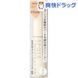 資生堂 インテグレート スポッツコンシーラー 2(4.5g)【インテグレート】
