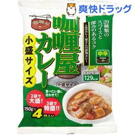 カリー屋カレー 小盛サイズ 中辛(150g*4袋入)【カリー屋シリーズ】