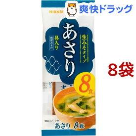 ひかり味噌 即席生みそ汁 あさり(8食入*8袋セット)
